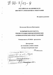 Пазырыкская культура автореферат и диссертация по истории  Диссертация по истории на тему Пазырыкская культура