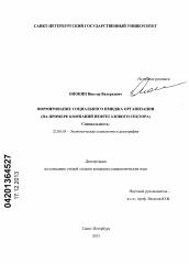 Формирование социального имиджа организации автореферат и  Диссертация по социологии на тему Формирование социального имиджа организации