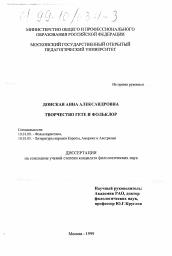 Творчество Гете и фольклор автореферат и диссертация по  Диссертация по филологии на тему Творчество Гете и фольклор