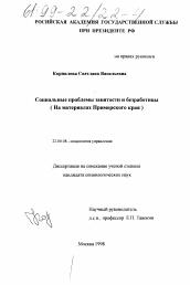Социальные проблемы занятости и безработицы автореферат и  Диссертация по социологии на тему Социальные проблемы занятости и безработицы