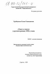 Текст в тексте в русском романе х годов автореферат и  Текст диссертации на тему Текст в тексте в русском романе 1930 х годов