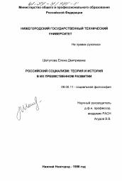 Российский социализм автореферат и диссертация по философии  Текст диссертации на тему Российский социализм
