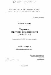 Украина автореферат и диссертация по истории Скачать бесплатно  Диссертация по истории на тему Украина