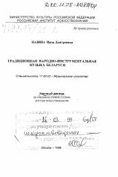 Традиционная народно инструментальная музыка Беларуси  Диссертация по искусствоведению на тему Традиционная народно инструментальная музыка Беларуси