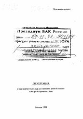 Октябрьская революция автореферат и диссертация по истории  Диссертация по истории на тему Октябрьская революция