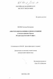 Аристотелевская физика в неоплатонизме автореферат и диссертация  Диссертация по философии на тему Аристотелевская физика в неоплатонизме