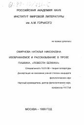 Гей н проза пушкина поэтика повествования 1989