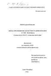 Эпоха Просвещения автореферат и диссертация по философии  Диссертация по философии на тему Эпоха Просвещения