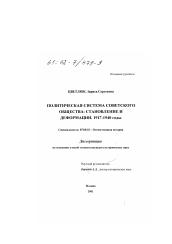 Политическая система советского общества автореферат и  Диссертация по истории на тему Политическая система советского общества