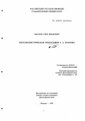 Персоналистическая философия А А Козлова автореферат и  Диссертация по философии на тему Персоналистическая философия А А Козлова