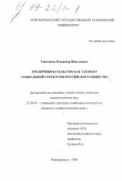 Предпринимательство как элемент социальной структуры российского  Диссертация по социологии на тему Предпринимательство как элемент социальной структуры российского общества
