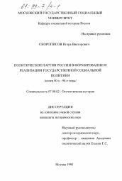 Политические партии России в формировании и реализации  Диссертация по истории на тему Политические партии России в формировании и реализации государственной социальной политики
