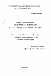 Политическая психология в структуре общественного сознания  Диссертация по философии на тему Политическая психология в структуре общественного сознания