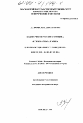 Кодекс чести русского офицера автореферат и диссертация по  Диссертация по истории на тему Кодекс чести русского офицера