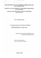 Государственная политика в области акционирования в годы нэпа  Диссертация по истории на тему Государственная политика в области акционирования в годы нэпа