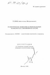 Политическое лидерство в региональных конфликтах современной  Диссертация по политологии на тему Политическое лидерство в региональных конфликтах современной России