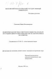 Политическая система советского общества в начале х годов и  Диссертация по истории на тему Политическая система советского общества в начале 20 х годов
