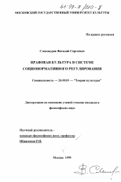 Правовая культура в системе соционормативного регулирования  Диссертация по культурологии на тему Правовая культура в системе соционормативного регулирования