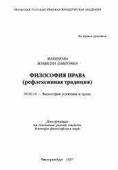 Философия права автореферат и диссертация по философии Скачать  Диссертация по философии на тему Философия права