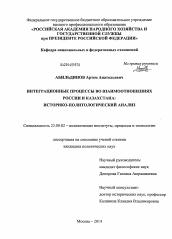 Интеграционные процессы во взаимоотношениях России и Казахстана  Диссертация по политологии на тему Интеграционные процессы во взаимоотношениях России и Казахстана