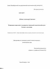 Концепция социального государства в шведской политической науке  Диссертация по политологии на тему Концепция социального государства в шведской политической науке Генезис и