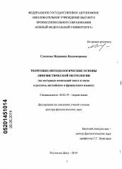 Теоретико методологические основы лингвистической метрологии  Диссертация по филологии на тему Теоретико методологические основы лингвистической метрологии