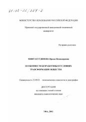 Особенности безработицы в условиях трансформации общества  Диссертация по социологии на тему Особенности безработицы в условиях трансформации общества