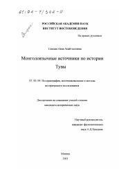 Монголоязычные источники по истории Тувы автореферат и  Диссертация по истории на тему Монголоязычные источники по истории Тувы