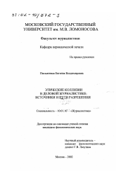 Этические коллизии в деловой журналистике автореферат и  Диссертация по филологии на тему Этические коллизии в деловой журналистике