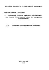 Социальная политика советского государства в годы Великой  Диссертация по истории на тему Социальная политика советского государства в годы Великой Отечественной войны