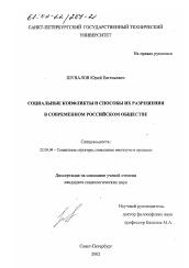Социальные конфликты и способы их разрешения в современном  Диссертация по социологии на тему Социальные конфликты и способы их разрешения в современном российском обществе