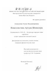 Новеллистика Артура Шницлера автореферат и диссертация по  Диссертация по филологии на тему Новеллистика Артура Шницлера