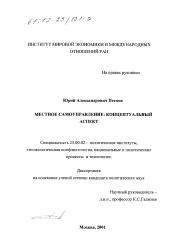 Местное самоуправление концептуальный аспект автореферат и  Диссертация по политологии на тему Местное самоуправление концептуальный аспект