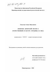 Феномен бардовской песни реферат 3416