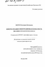 Информатизация и информационная безопасность автореферат и  Диссертация по философии на тему Информатизация и информационная безопасность