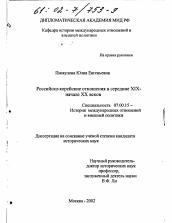Российско корейские отношения в конце xix начале xx веков  Диссертация по истории на тему Российско корейские отношения в конце xix начале xx