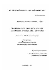 Диссертация по филологии на тему