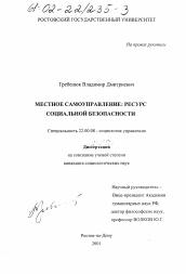 Местное самоуправление автореферат и диссертация по социологии  Диссертация по социологии на тему Местное самоуправление