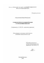 Социологическая информация в управлении школой автореферат и  Диссертация по социологии на тему Социологическая информация в управлении школой