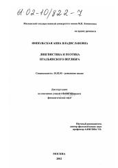 Лингвистика и поэтика итальянского верлибра автореферат и  Диссертация по филологии на тему Лингвистика и поэтика итальянского верлибра