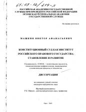 Конституционный Суд как институт российского правового государства  Диссертация по политологии на тему Конституционный Суд как институт российского правового государства становление и