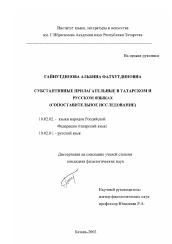 Субстантивные прилагательные в татарском и русском языках  Диссертация по филологии на тему Субстантивные прилагательные в татарском и русском языках