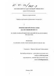 Миронов арсений станиславович диссертация 7921