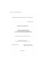 Социальное страхование рабочих в России в конце xix начале xx вв  Диссертация по истории на тему Социальное страхование рабочих в России в конце xix начале