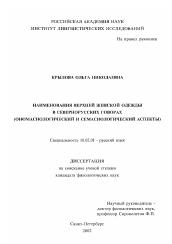 Диссертация по филологии на тему  Наименования верхней женской одежды в  севернорусских говорах  aee8724dbd8