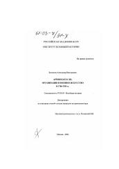 Армия Карла xii организация и военное искусство в гг  Диссертация по истории на тему Армия Карла xii организация и военное искусство в 1700