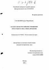 Казахстанско российские отношения в е годы xx века опыт  Диссертация по истории на тему Казахстанско российские отношения в 90 е годы xx
