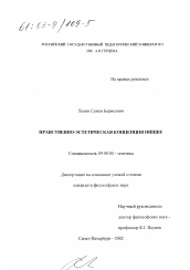 Нравственно эстетическая концепция Ницше автореферат и  Диссертация по философии на тему Нравственно эстетическая концепция Ницше