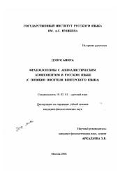 Фразеологизмы с анималистическим компонентом в русском языке  Диссертация по филологии на тему Фразеологизмы с анималистическим компонентом в русском языке