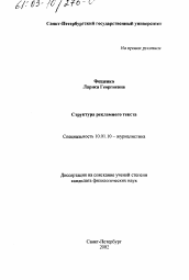 Структура рекламного текста автореферат и диссертация по  Диссертация по филологии на тему Структура рекламного текста